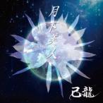 己龍/月下美人《通常盤/Ctype》 【CD】