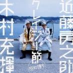 木村充揮×近藤房之助/クレイジー節 〜昭和讃歩〜 【CD】