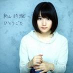 新山詩織/ひとりごと 【CD】