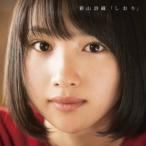 新山詩織/しおり 【CD】