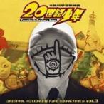 白井良明/映画「20世紀少年」オリジナル・サウンドトラック Vol.3 【CD】