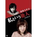 私という他人 【DVD】