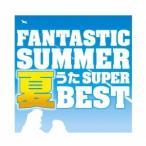 (V.A.)/ファンタスティック・サマー〜夏うたスーパー・ベスト 【CD】
