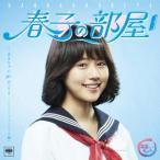 宮藤官九郎/春子の部屋-あまちゃん 80's HITS-[ソニーミュージック編] 【CD】