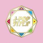 (V.A.)/J-POPダイアモンド 【CD】