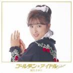 国生さゆり/ゴールデン★アイドル Deluxe 国生さゆり(初回限定) 【CD+DVD】