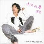 篤史/永久の夢 【CD】