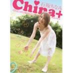 石坂ちなみ/china+(チナプラス) 【DVD】