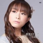 今井麻美/星屑のリング 【CD】