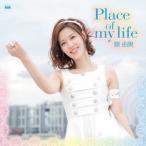 原由実/Place of my life(期間限定) 【CD+Blu-ray】
