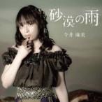 今井麻美/砂漠の雨 【CD】