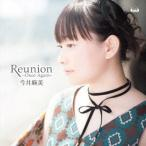 今井麻美/Reunion 〜Once Again〜《ライブ盤》 【CD+DVD】