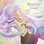今井麻美/Reunion 〜Once Again〜《DVD付盤》 【CD+DVD】