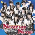 アフィリア・サーガ/Never say Never《DVD付盤》 【CD+DVD】