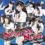 アフィリア・サーガ/Never say Never《通常盤A》 【CD】