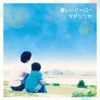 タダシンヤ/優しいヒーロー 【CD】