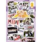 SKE48学園 DVD-BOX(5) 【DVD】