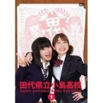 田代県立小島高校 Vol.1 【DVD】