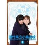 田代県立小島高校 Vol.2 【DVD】