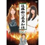 後藤郁vs尾島知佳 Vol.1 【DVD】
