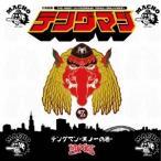 THE DiXiES/テングマン-其ノ一の巻- 【CD】