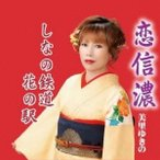 美里ゆきの/恋信濃 【CD】