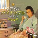 高橋直純/カラクル/スブタにパイナップル〜社会人編《盛岡冷麺ジャケットバージョン》 【CD】