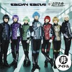 超特急/EBiDAY EBiNAI/Burn!/Star Gear《musicる盤》 【CD】