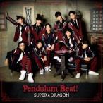 SUPER★DRAGON/Pendulum Beat!《TYPE-A》 【CD】