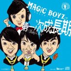 MAGiC BOYZ/第一次成長期 〜Baby to Boy〜《コラボしてたの!?盤》 【CD】