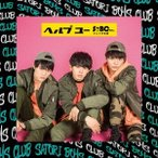 さとり少年団/ヘルプ ユー《A盤》 【CD】