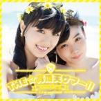 虹のコンキスタドール/THE☆有頂天サマー!!《黄盤》 【CD】
