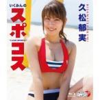 久松郁実/いくみんのスポコス I LOVE SPORTS! 【Blu-ray】