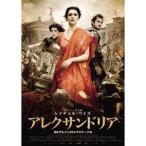 アレクサンドリア 【DVD】