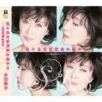 小林幸子/色々あるけど会いたいよ C/W嵐嵐嵐がきても 【CD】