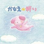 祈り犬かなえ/かなえの祈り 【CD】