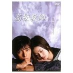 高校教師 DVD-BOX 【DVD】