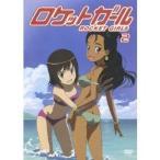 ロケットガール 2 【DVD】