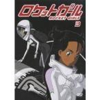 ロケットガール 3 【DVD】