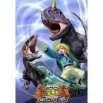 古代王者 恐竜キング Dキッズ・アドベンチャー4 【DVD】
