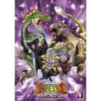 古代王者 恐竜キング Dキッズ・アドベンチャー8 【DVD】