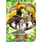 古代王者 恐竜キング Dキッズ・アドベンチャー11 【DVD】