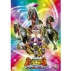 古代王者 恐竜キング Dキッズ・アドベンチャー12 【DVD】