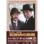 シャーロック・ホームズの冒険 完全版 DVD-SET(3) 【DVD】