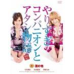 やりすぎコンパニオンとアタシ物語 1.温の巻 【DVD】