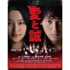 愛と誠 コレクターズ・エディション 【Blu-ray】