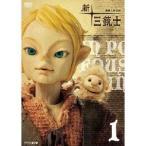 NHK DVD  新・三銃士 1 【DVD】