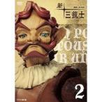 NHK DVD  新・三銃士 2 【DVD】