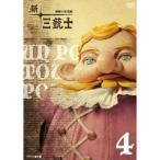 NHK DVD  新・三銃士 4 【DVD】