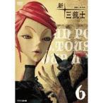 NHK DVD  新・三銃士 6 【DVD】